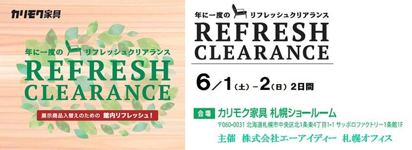 カリモク家具札幌ショールームリフレッシュ クリアランス