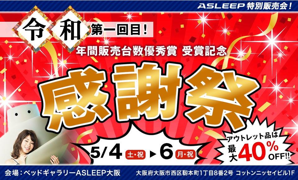 「令和」第一回目!販売台数優秀賞、受賞記念!ASLEEP特別販売会!