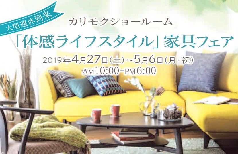 カリモク家具 「体感ライフスタイル」家具フェア in川口