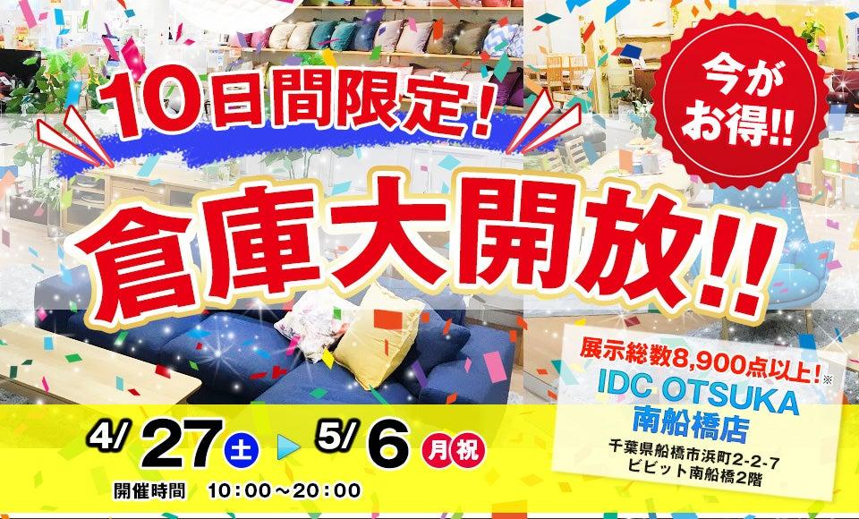 IDC OTSUKA 南船橋店 「倉庫大開放」