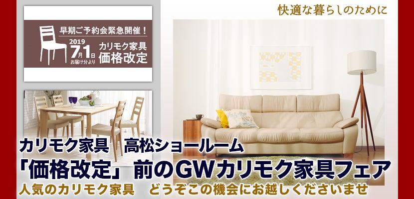 「価格改定」前の  GWカリモク家具フェア