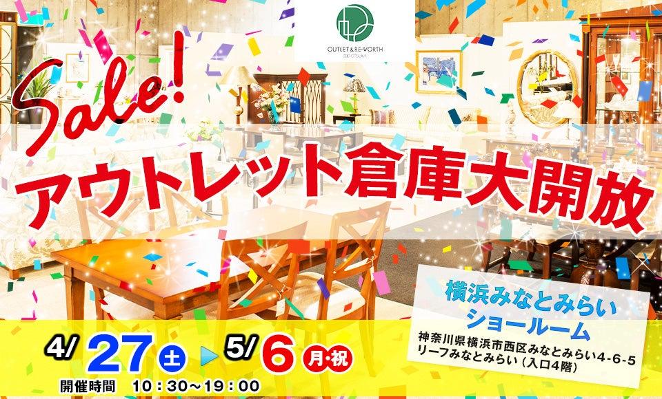 IDC OTSUKA 横浜みなとみらいショールーム 「アウトレット倉庫大開放」