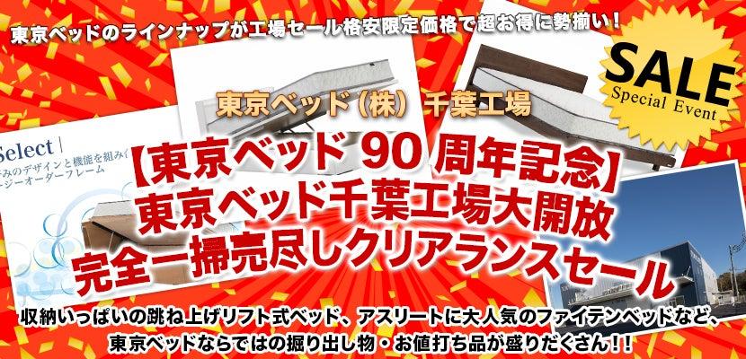 【東京ベッド90周年記念】東京ベッド千葉工場大開放 完全一掃売尽しクリアランスセール