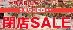 IDC OTSUKA 仙台ショールーム  「閉店SALE 」