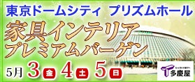 東京ドームシティ 第85回家具インテリアプレミアムバーゲン