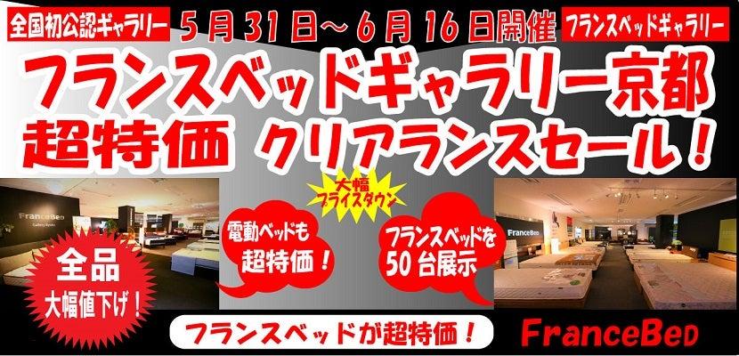 フランスベッド ギャラリー京都 超特価 クリアランスセール!