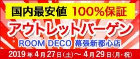 ROOM DECO 幕張新都心店 アウトレットバーゲン