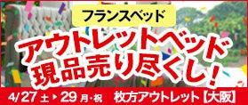 フランスベッド 枚方アウトレット  ゴールデンウイーク 超特価 現品売り尽くしセール!