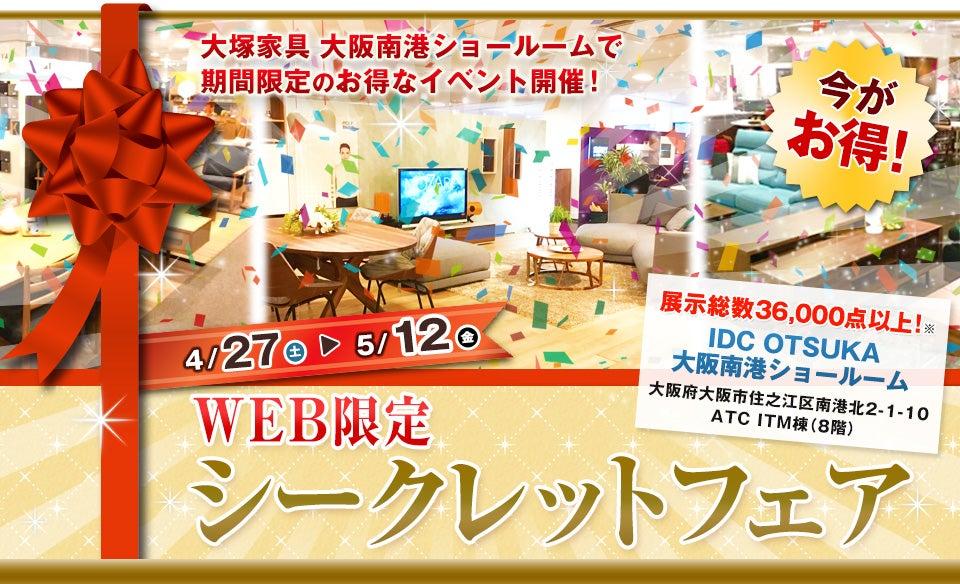 IDC OTSUKA  大阪南港ショールーム   「シークレットフェア」