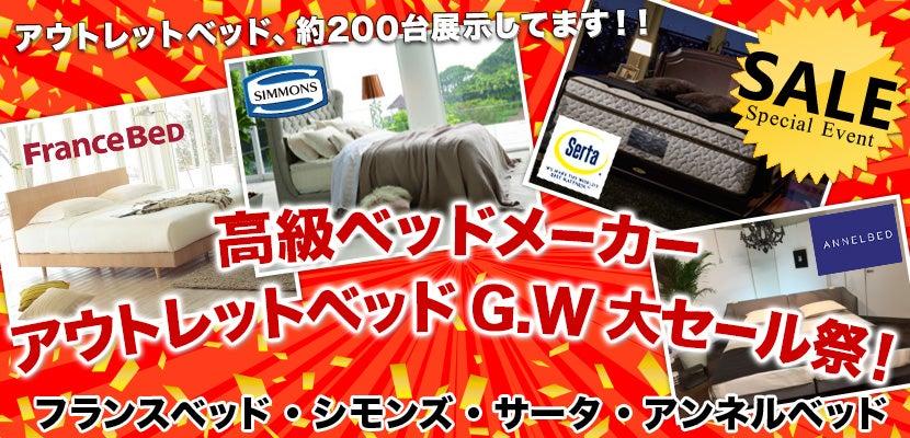 高級ベッドメーカー  アウトレットベッドG.W大セール祭!!