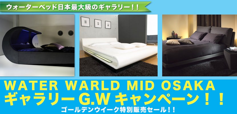 WATER WORLD MID-OSAKA  ギャラリーG.Wキャンペーン!!