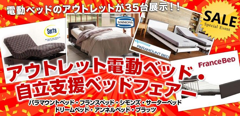 アウトレット電動ベッド・自立支援ベッドフェアー