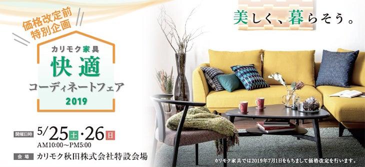 カリモク家具 快適コーディネイトフェア2019 秋田展示会