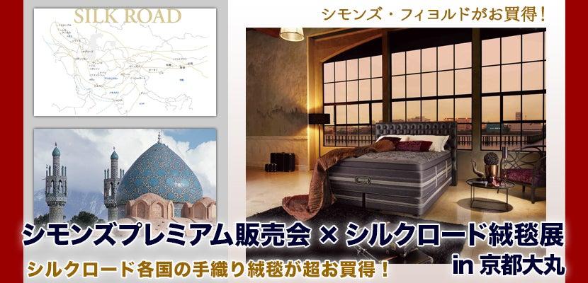 シモンズプレミアム販売会×シルクロード絨毯展in京都大丸