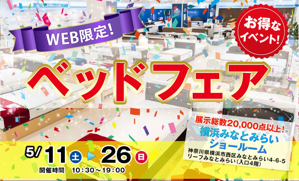 IDC OTSUKA 横浜みなとみらいショールーム 「WEB限定!ベッドフェア」