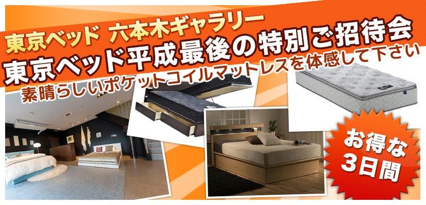 東京ベッド平成最後の特別ご招待会