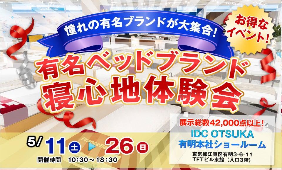 IDC OTSUKA 有明本社ショールーム 「有名ベッドブランド寝心地体験会」