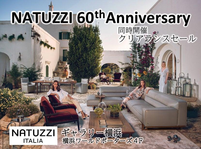 NATUZZI 60th anniversary   -同時開催 クリアランスセール-