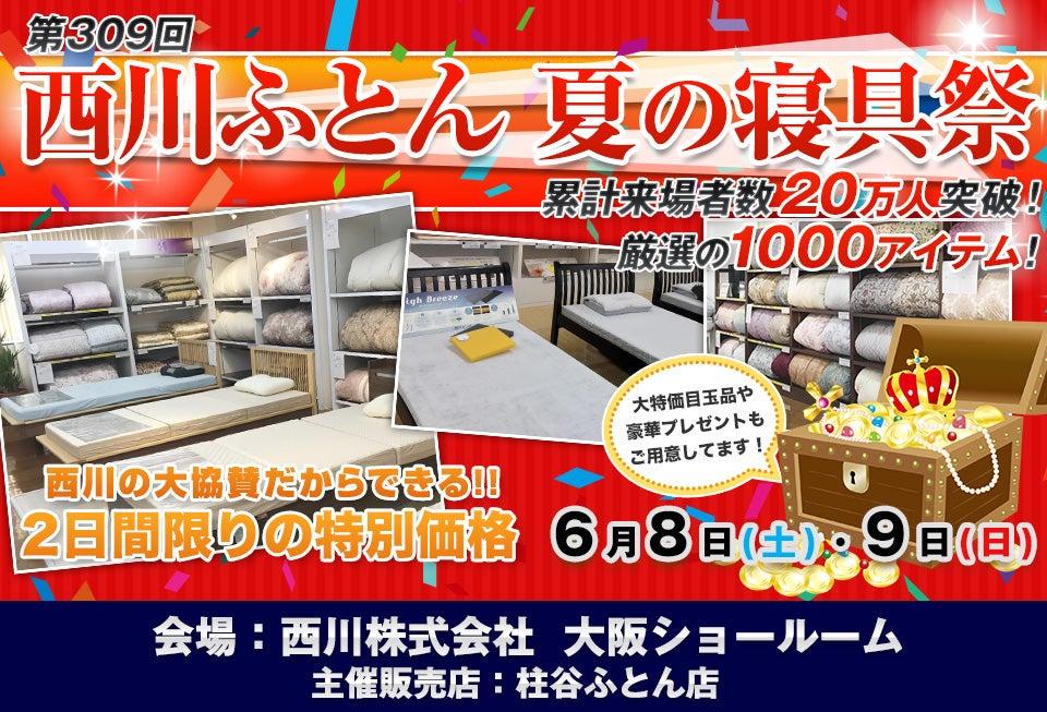 西川ふとん 夏の寝具祭IN大阪
