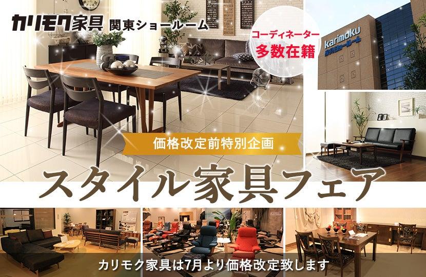 カリモク家具 価格改定前特別企画!スタイル家具フェアin川口