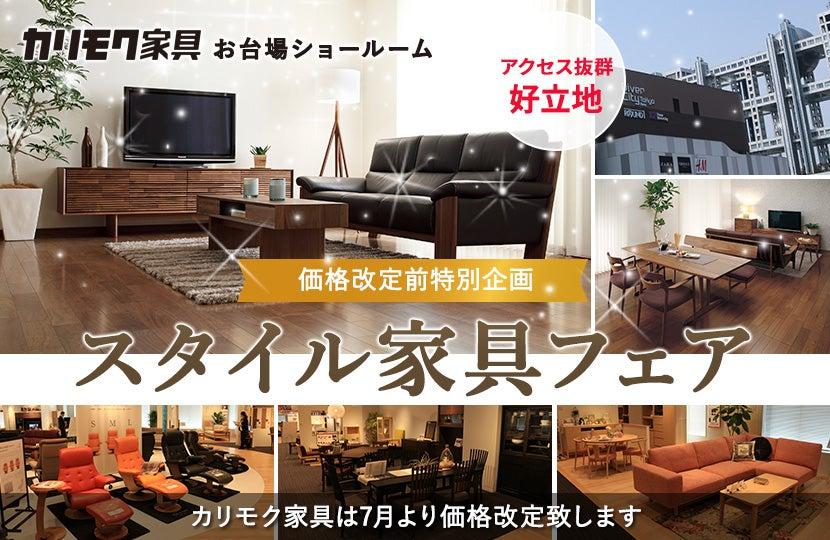 カリモク家具 価格改定前特別企画!スタイル家具フェアinお台場
