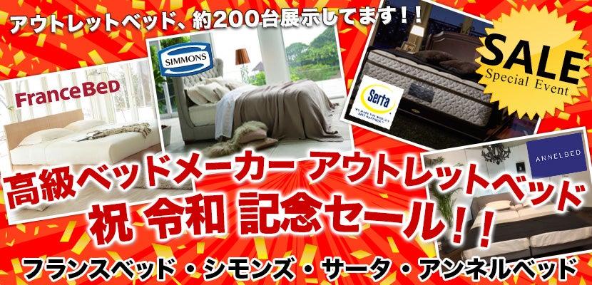 高級ベッドメーカー  アウトレットベッド  祝  令和  記念セール!!