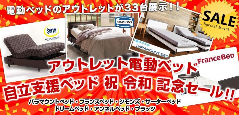 アウトレット電動ベッド・自立支援ベッド  祝  令和  記念セール!!