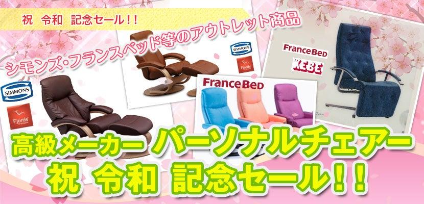 高級メーカー   パーソナルチェアー 祝  令和  記念セール!!