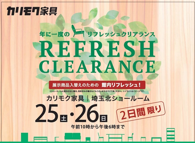 カリモク家具埼玉北ショールームリフレッシュクリアランス