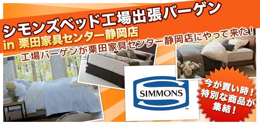 シモンズベッド工場出張バーゲン  in栗田家具センター静岡店