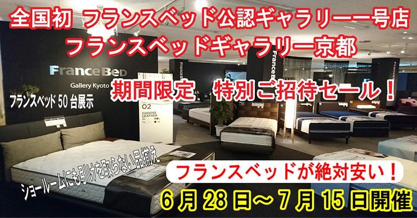 フランスベッド ギャラリー京都 期間限定 特別ご招待セール!
