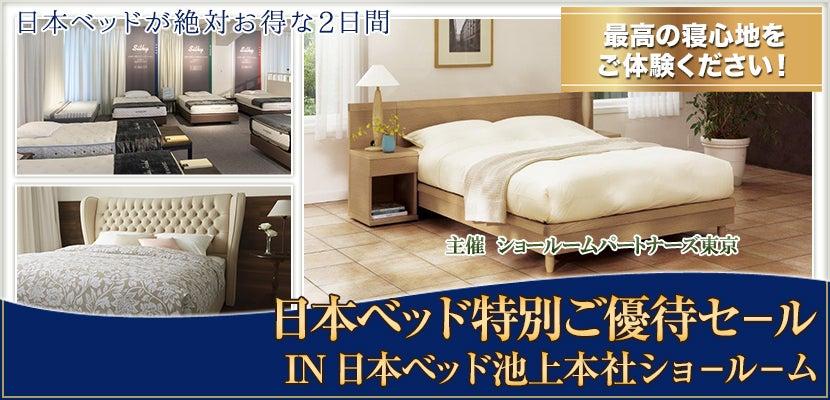 日本ベッド特別ご優待セ-ルIN日本ベッド池上本社ショ-ル-ム