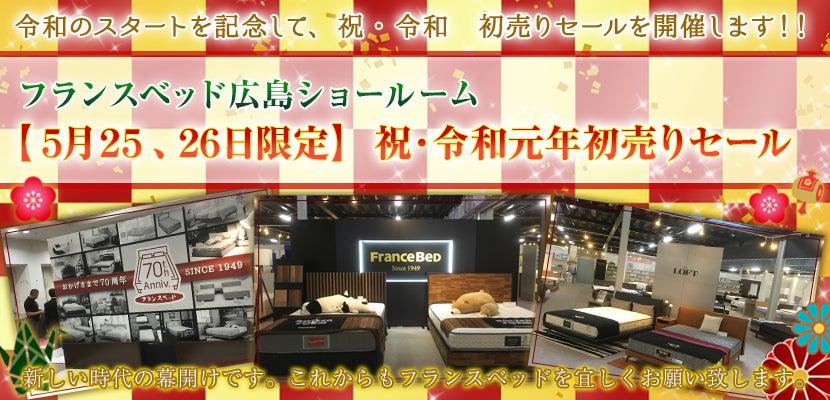 フランスベッド広島ショールーム 【5月25、26日限定】  祝・令和元年初売りセール