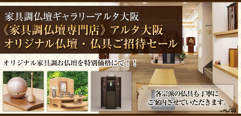 《家具調仏壇専門店》アルタ大阪 オリジナル仏壇・仏具ご招待セール