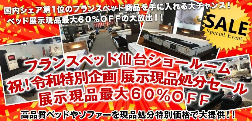 フランスベッド仙台ショールーム  祝!令和特別企画 展示現品処分セール 展示現品最大60%OFF
