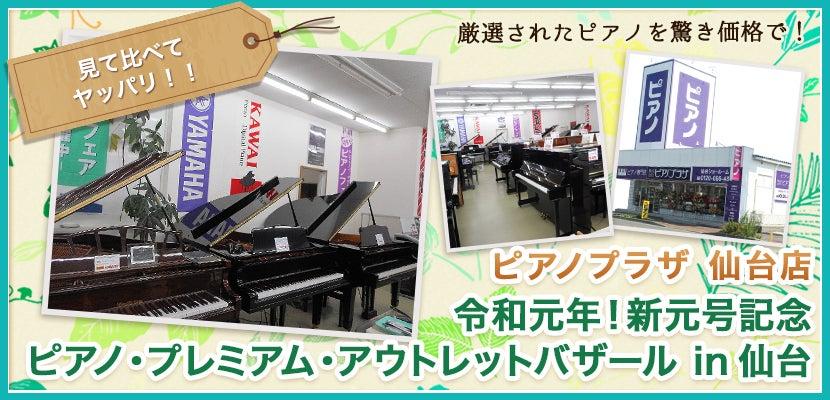 令和元年!新元号記念 ピアノ・プレミアム・アウトレットバザール in 仙台