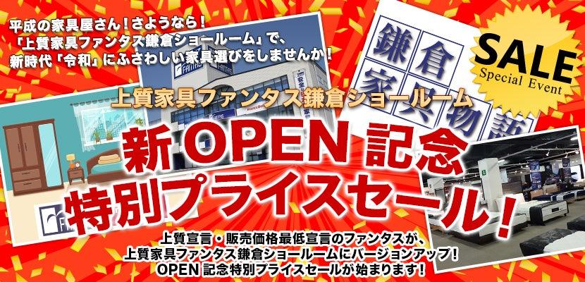 上質家具ファンタス鎌倉ショールーム 新OPEN記念特別プライスセール!
