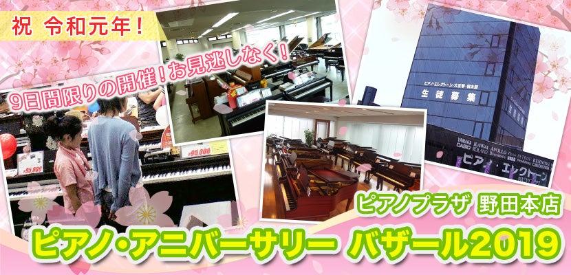 ピアノ・アニバーサリー バザール2019 野田本店