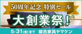 50周年記念特別セール!大創業祭!
