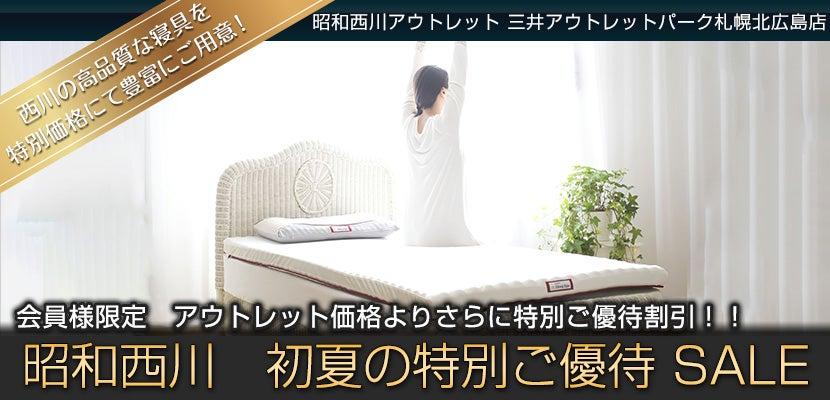 昭和西川 初夏の特別ご優待 SALE  in 三井アウトレットパーク 札幌北広島