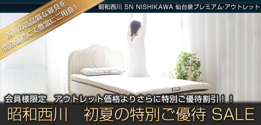 昭和西川 初夏の特別ご優待 SALE  in 仙台泉プレミアムアウトレット