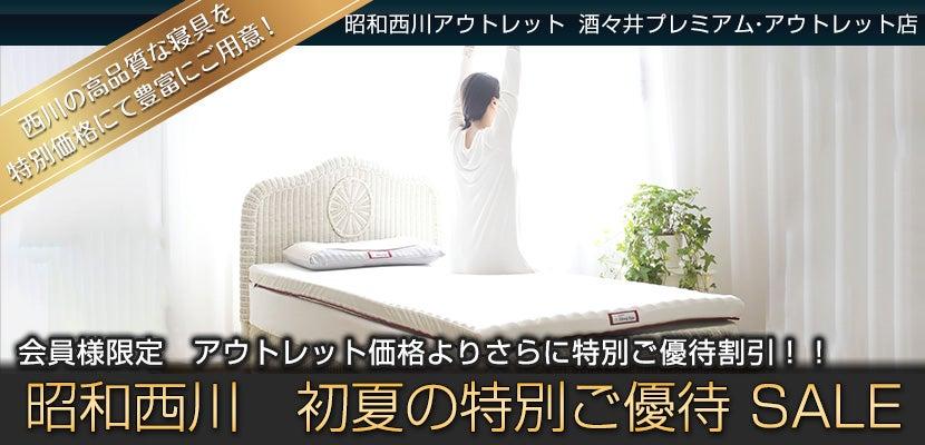 昭和西川 初夏の特別ご優待 SALE  in 酒々井プレミアム・アウトレット