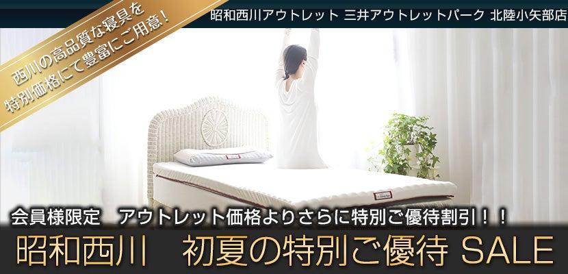 昭和西川 初夏の特別ご優待 SALE  in 三井アウトレットパーク北陸小矢部