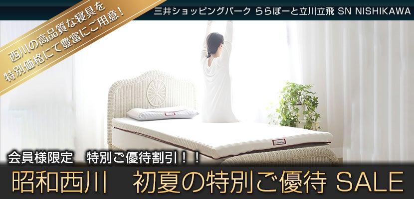 昭和西川 初夏の特別ご優待 SALE  in 三井ショッピングパーク ららぽーと立川立飛