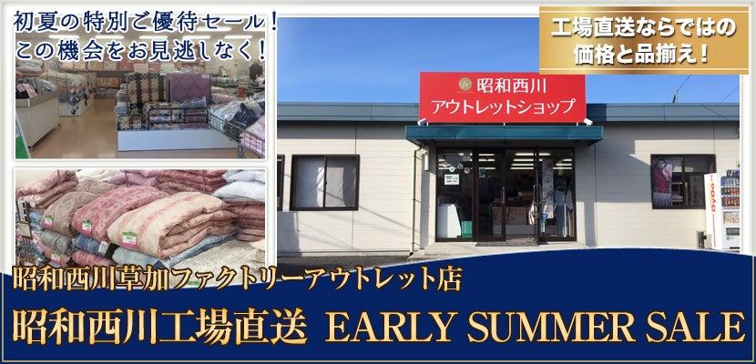 昭和西川工場直送 EARLY SUMMER SALE in草加ファクトリーアウトレット店