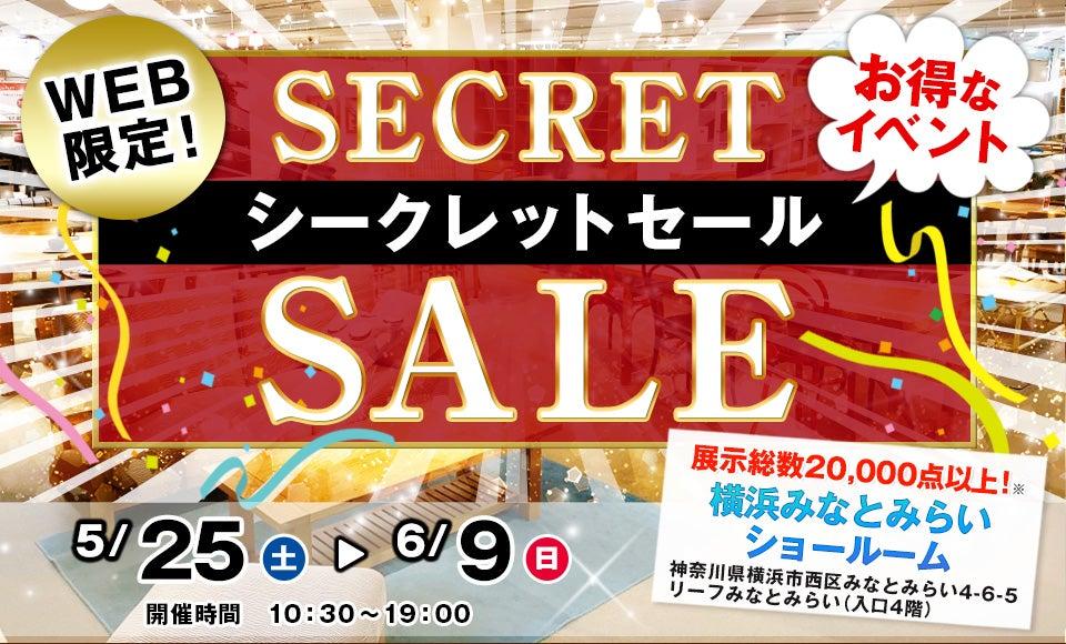 IDC OTSUKA 横浜みなとみらいショールーム 「WEB限定!シークレットセール」