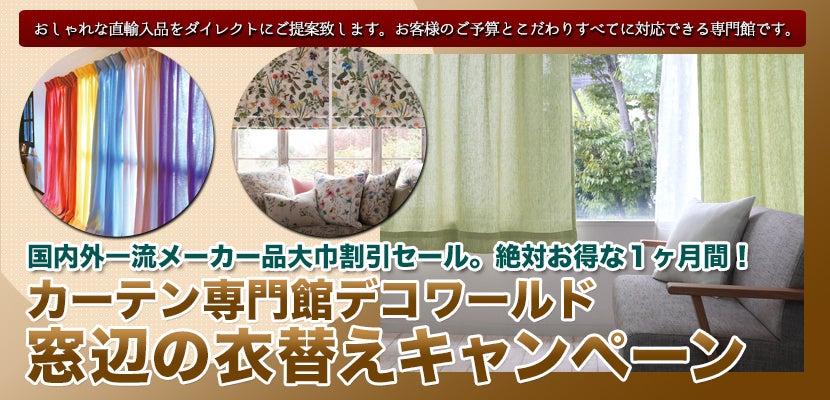 窓辺の衣替えキャンペーン