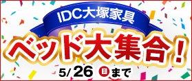 IDC大塚家具 ベッドフェア
