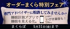 オーダー枕 特別フェア 5/31まで
