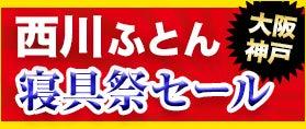 西川ふとん 寝具祭セール 大阪・神戸